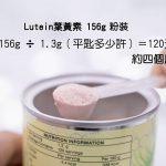 TOTAL SWISS – Lutein 葉黃素 納米顆粒 粉裝 瑞士製造 – 202010