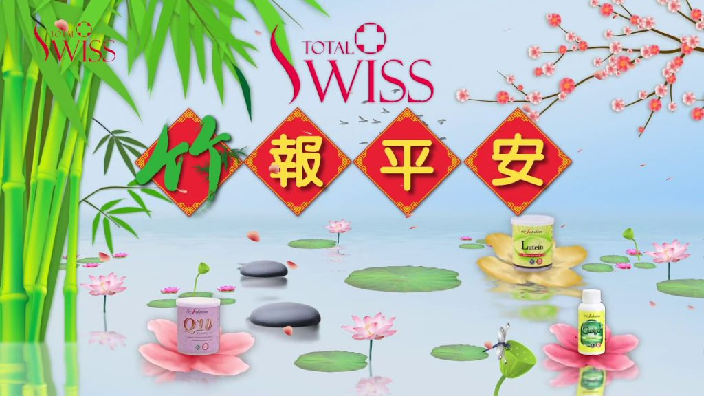 TOTAL SWISS – 竹 福 – 20210208