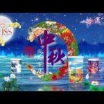 TOTAL SWISS-中秋佳節,敬祝闔府安康-202109