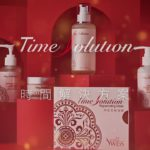 TOTAL SWISS-人無法與時間對抗,那麼,留住可以嗎?  Time Solution 時間解決方案 -202109